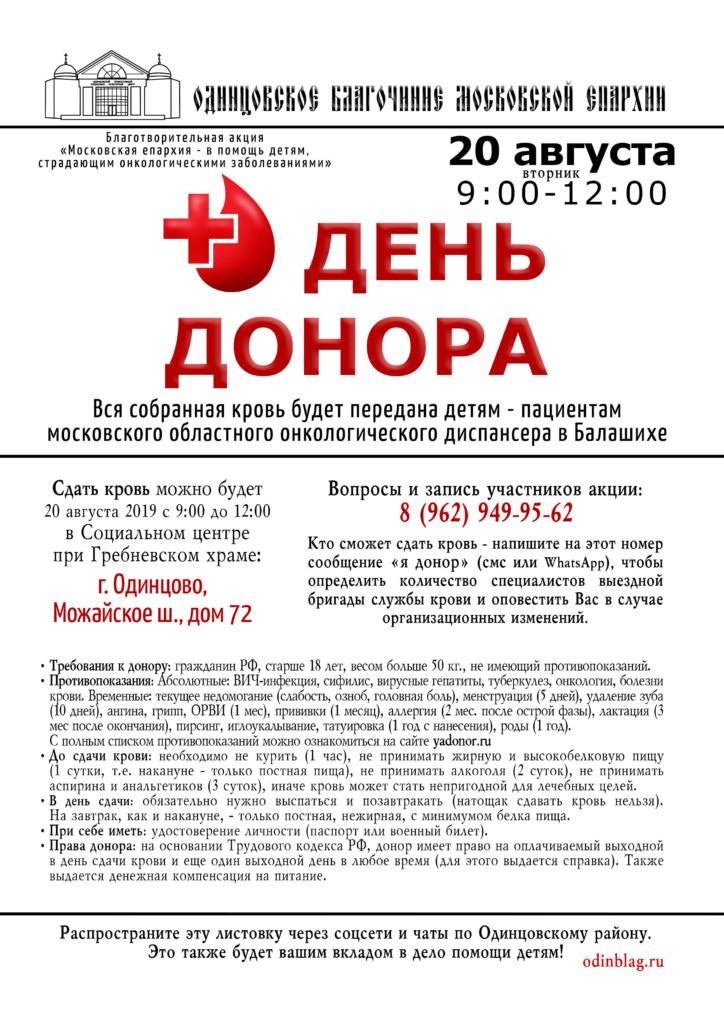 Картинки по запросу день донора московская епархия 20 августа